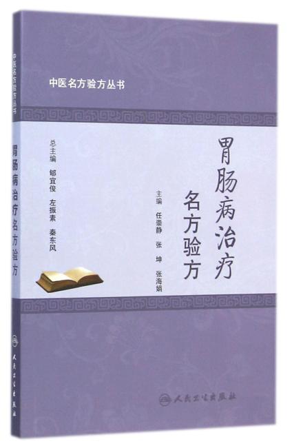 中医名方验方丛书·胃肠病治疗名方验方