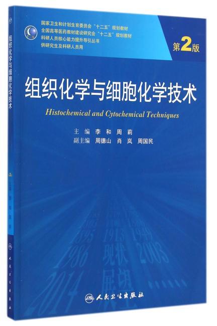 组织化学与细胞化学技术(第2版/研究生)