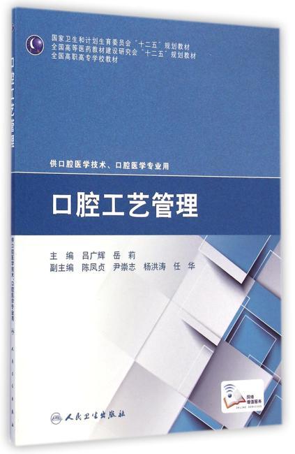 """口腔工艺管理(""""十二五""""全国高职高专口腔医学和口腔医学技术专业规划教材)"""