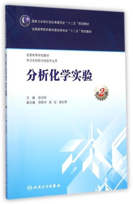 分析化学实验(第2版/本科卫生检验与检疫)