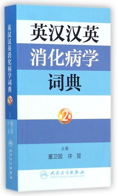 英汉汉英消化病学词典(第2版)