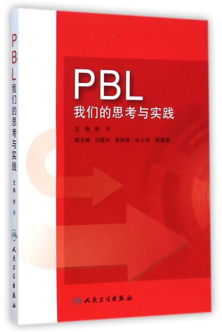 PBL·我们的思考与实践