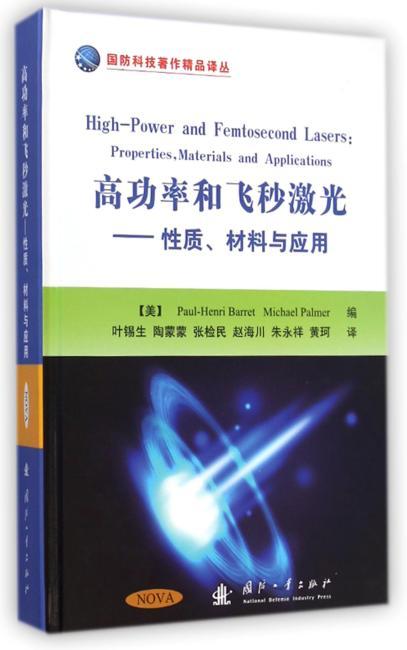 高功率和飞秒激光——性质、材料与应用
