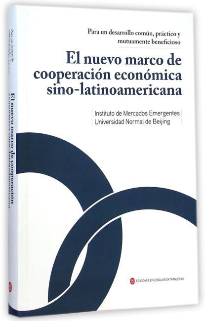 互利务实、共同发展:中拉经济合作新框架(西班牙文)