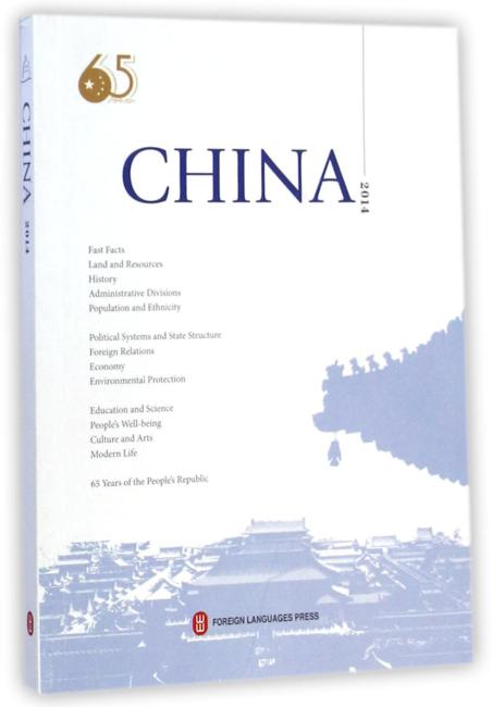 中国(2014,英文版)