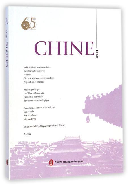 中国(2014,法文版)