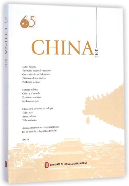中国(2014,西文版)
