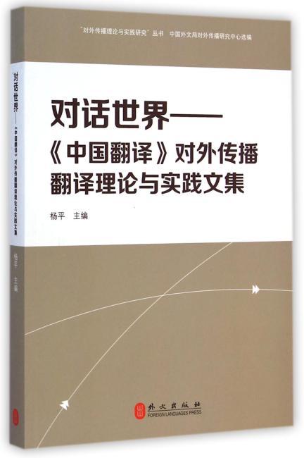 对话世界——〈中国翻译〉对外传播翻译理论与实践文集