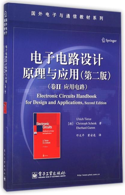 电子电路设计原理与应用(第二版)(卷Ⅱ 应用电路)