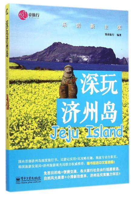 深玩济州岛