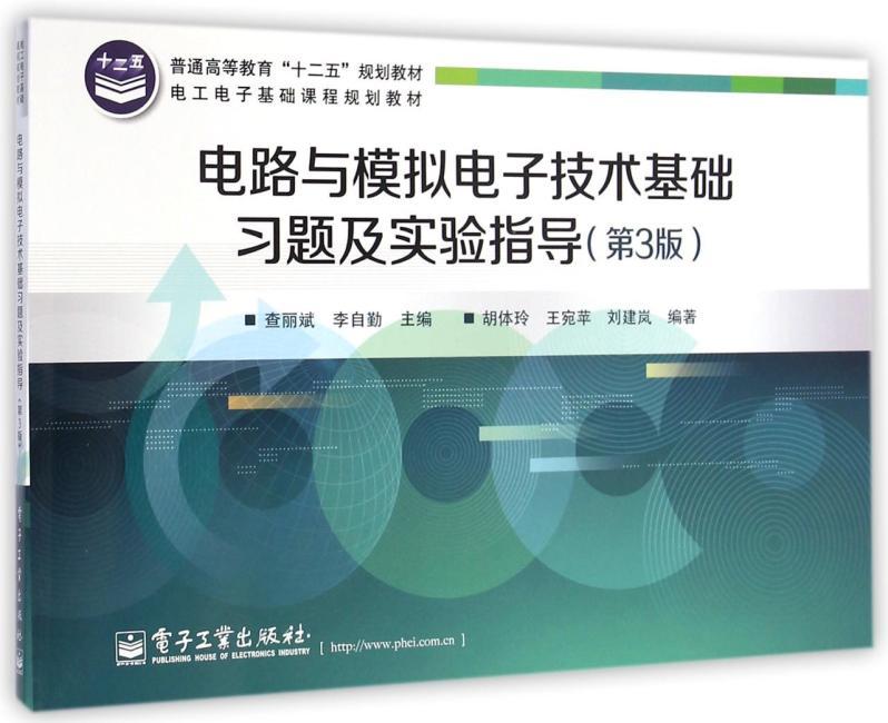 电路与模拟电子技术基础习题及实验指导(第3版)