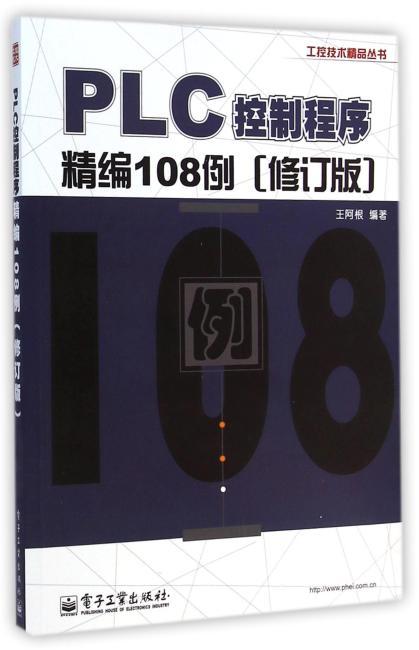 PLC控制程序精编108例(修订版)