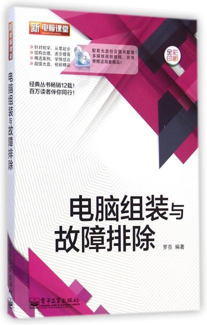 电脑组装与故障排除(含DVD光盘1张)(全彩)