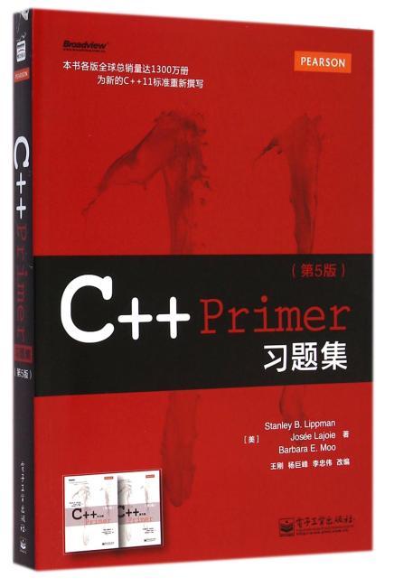 C++ Primer习题集(第5版)