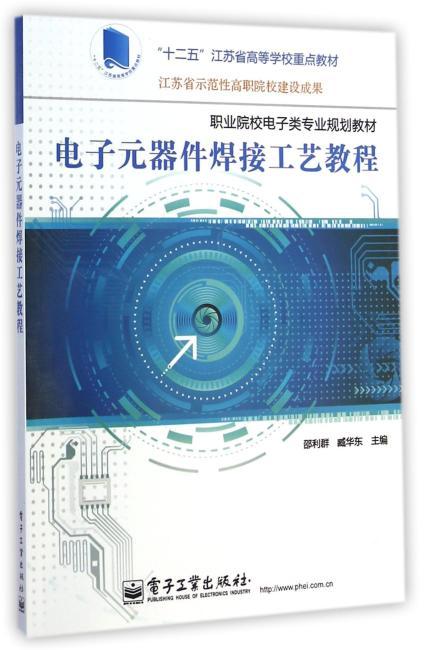 电子元器件焊接工艺教程