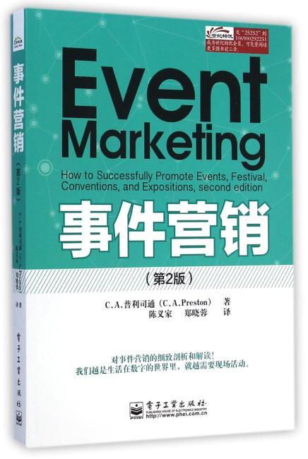 事件营销(第2版)
