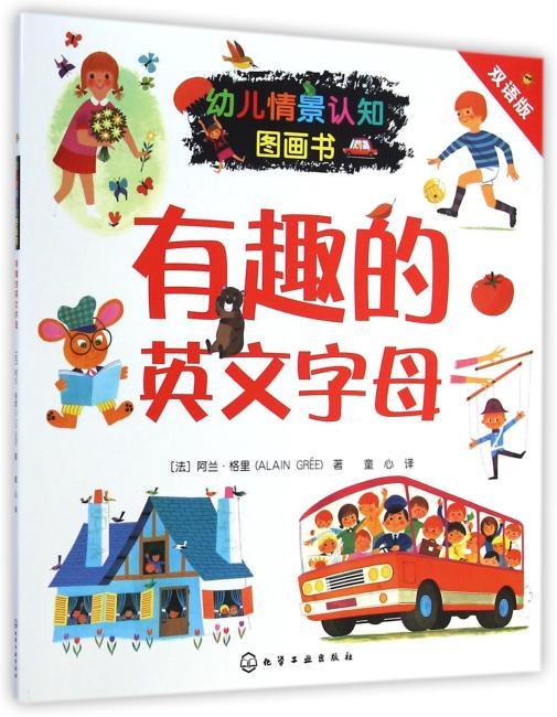 幼儿情景认知图画书.有趣的英文字母