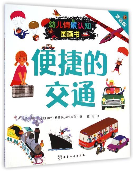 幼儿情景认知图画书.便捷的交通