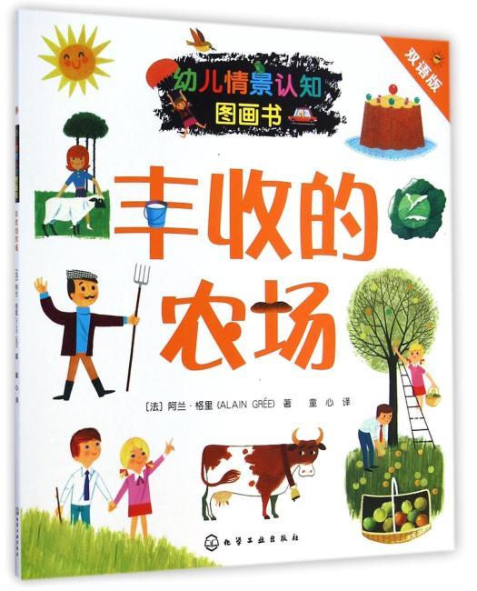 幼儿情景认知图画书.丰收的农场