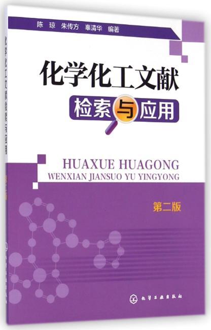 化学化工文献检索与应用(第二版)(陈琼)