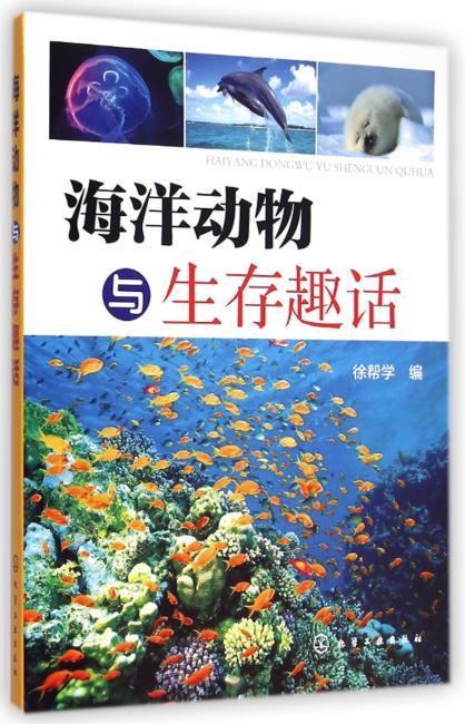 海洋动物与生存趣话
