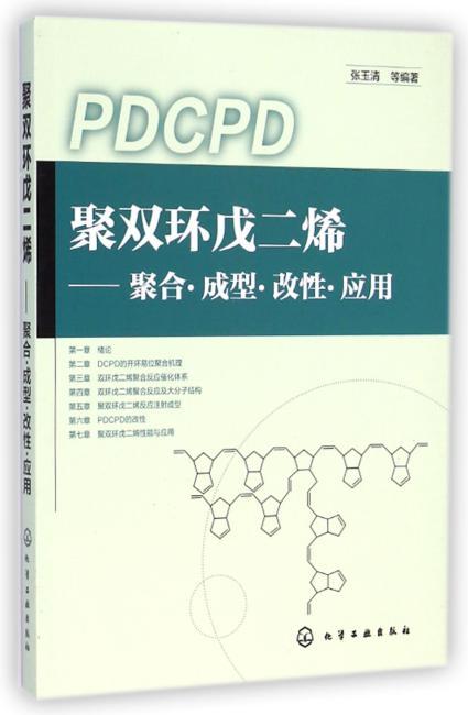 聚双环戊二烯--聚合·成型·改性·应用