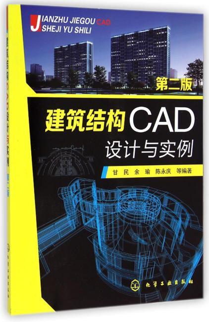 建筑结构CAD设计与实例(第二版)