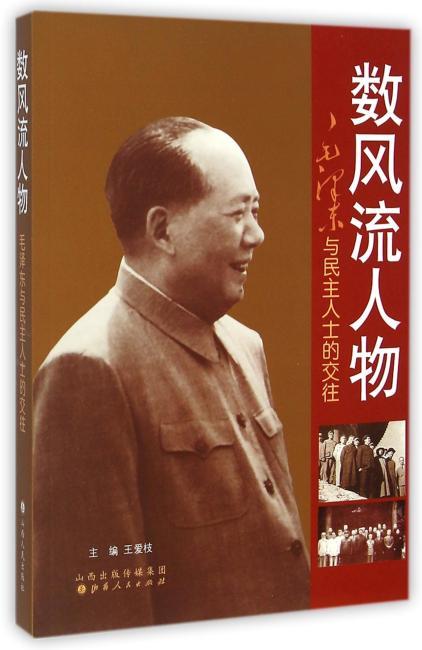数风流人物:毛泽东与民主人士的交往