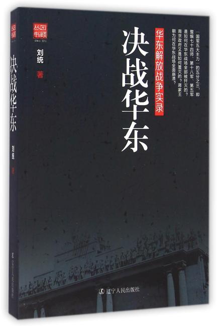 决战华东(回顾丛书)