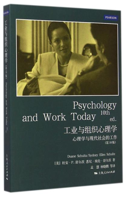 工业与组织心理学(第10版)