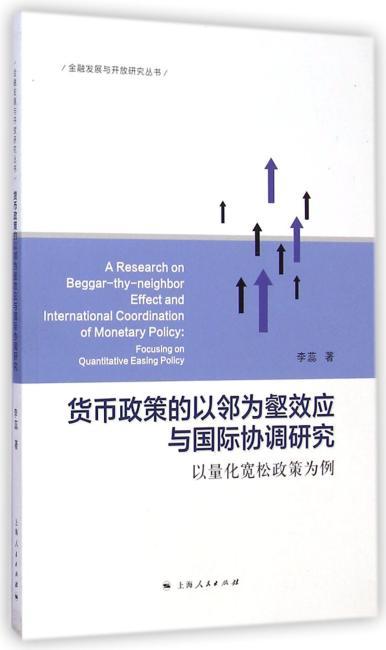 货币政策的以邻为壑效应与国际协调研究