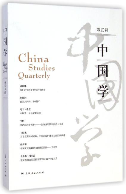 中国学(第五辑)