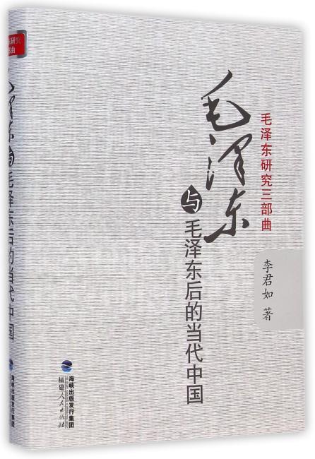 毛泽东研究三部曲:毛泽东与毛泽东后的当代中国