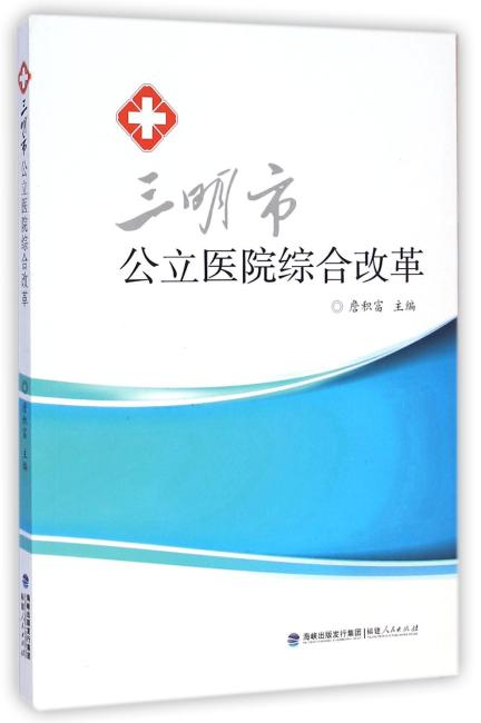 三明市公立医院综合改革