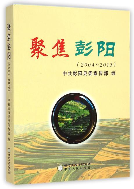聚焦彭阳(2004~2013)