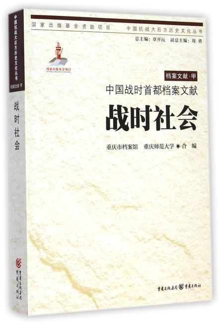 中国战时首都档案文献?战时社会