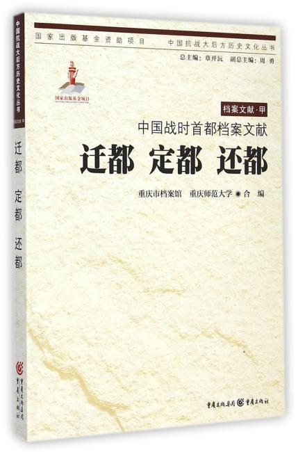 中国战时首都档案文献?迁都 定都 还都