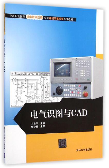 电气识图与CAD(中等职业教育机电技术应用专业课程改革成果系列教材)
