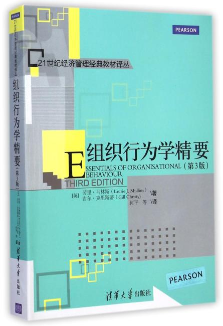 组织行为学精要(第3版)(21世纪经济管理经典教材译丛)