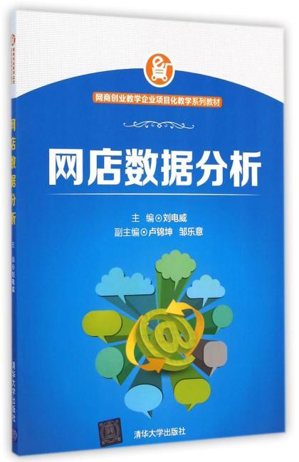 网店数据分析(网商创业教学企业项目化教学系列教材)