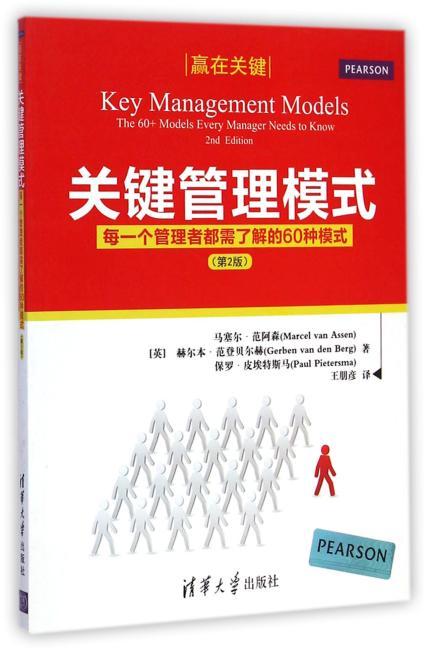 关键管理模式——每一个管理者都需了解的60种模式(第2版)(赢在关键)