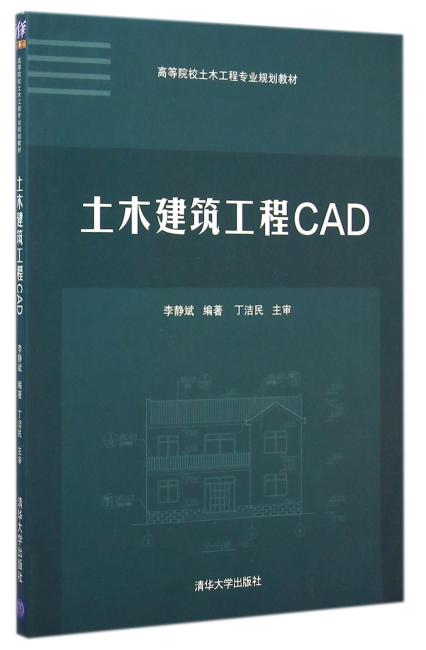 土木建筑工程CAD(高等院校土木工程专业规划教材)