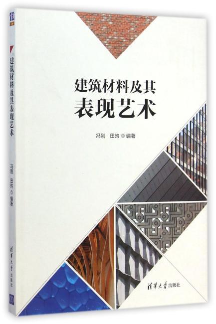 建筑材料及其表现艺术