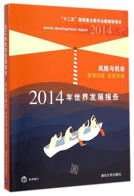 2014年世界发展报告:风险与机会   管理风险,促进发展