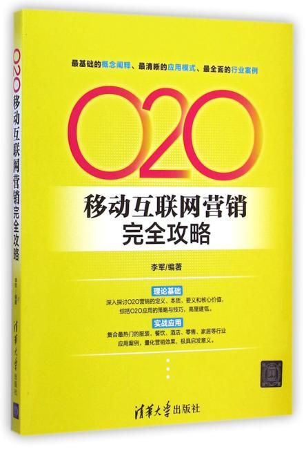 O2O移动互联网营销完全攻略