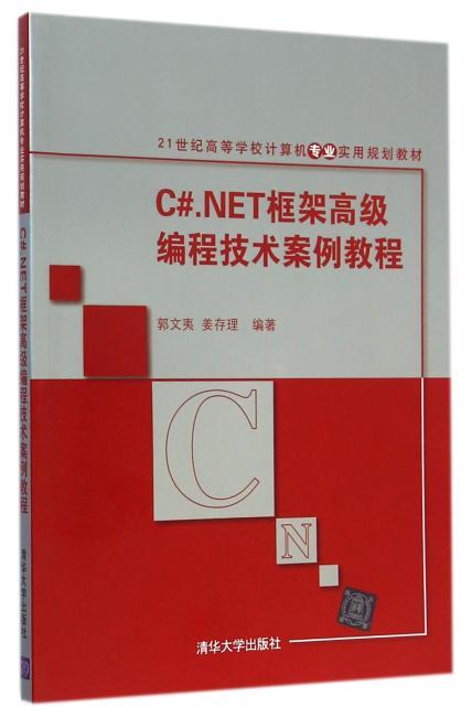 C#.NET框架高级编程技术案例教程 21世纪高等学校计算机专业实用规划教材