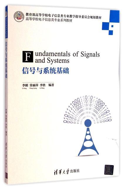 信号与系统基础(高等学校电子信息类专业系列教材)