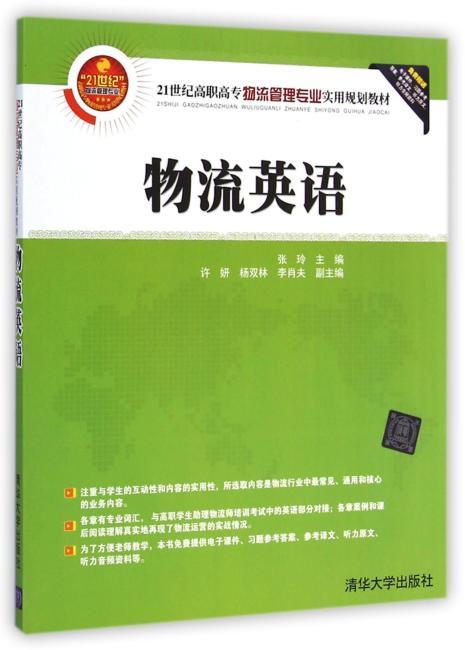 物流英语(21世纪高职高专物流管理专业实用规划教材)