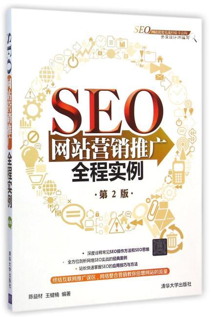 SEO网站营销推广全程实例(第2版)