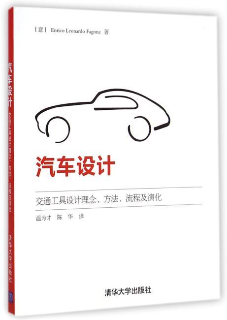 汽车设计——交通工具设计理念、方法、流程及演化